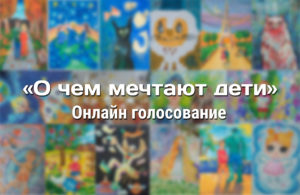 Афиша 2019-голосование1